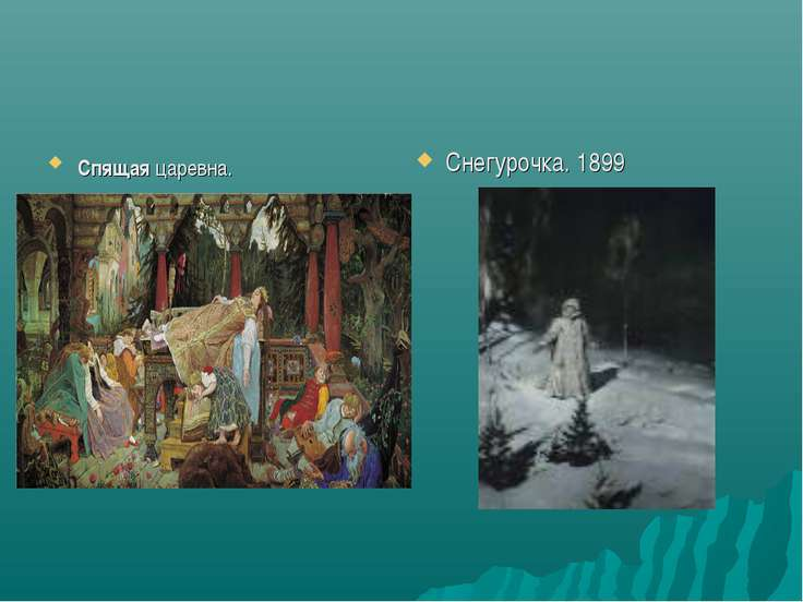 Спящая царевна. Снегурочка. 1899