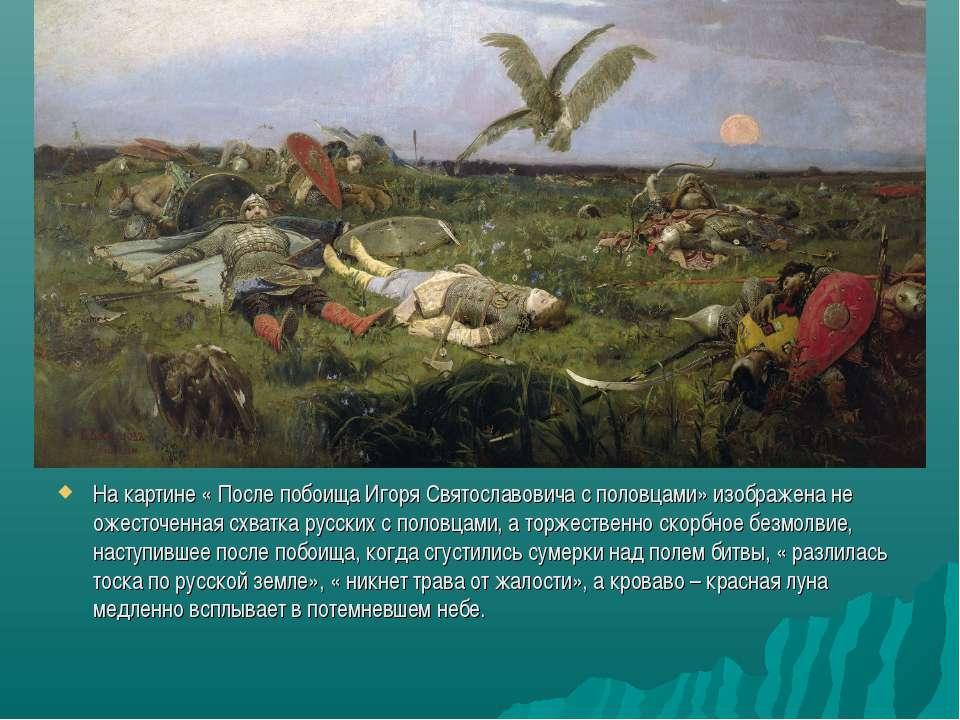 На картине « После побоища Игоря Святославовича с половцами» изображена не ож...