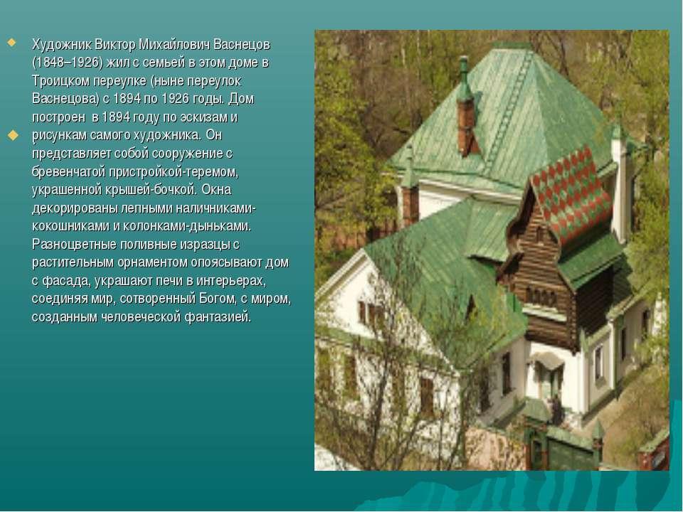 Художник Виктор Михайлович Васнецов (1848–1926) жил с семьей в этом доме в Тр...