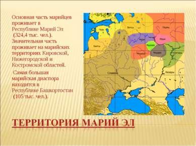 Основная часть марийцев проживает вРеспублике Марий Эл(324,4 тыс. чел.). Зн...