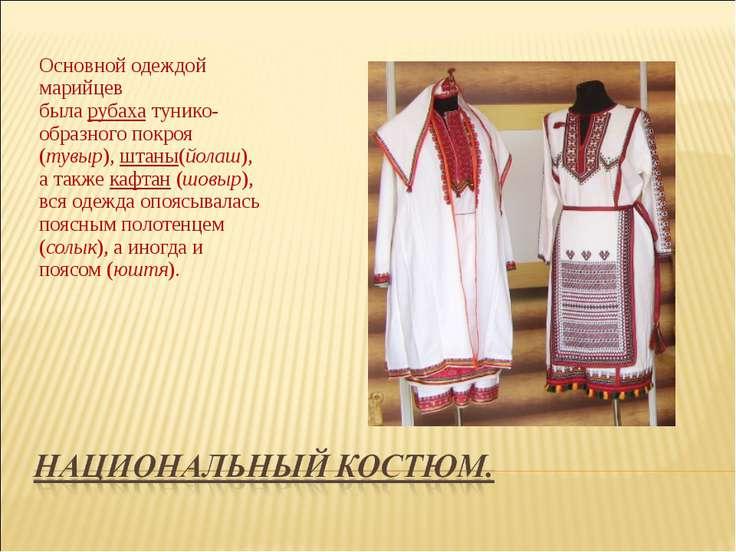 Основной одеждой марийцев быларубахатунико-образного покроя (тувыр),штаны(...