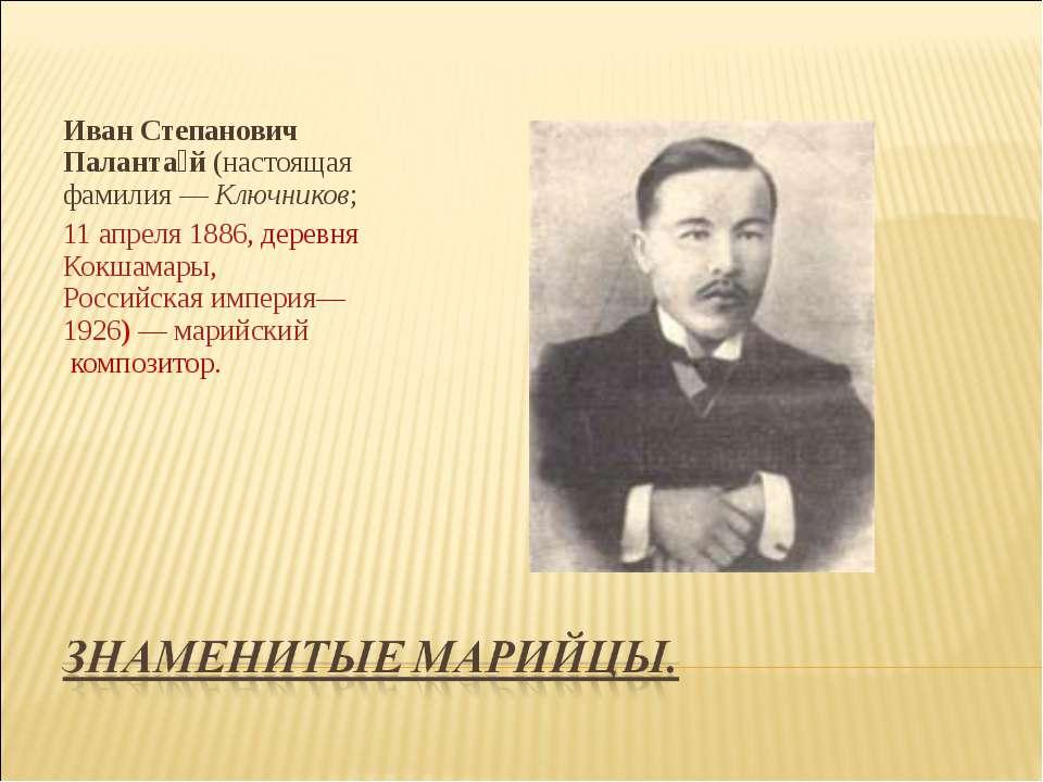 Иван Степанович Паланта й(настоящая фамилия—Ключников; 11 апреля1886, де...