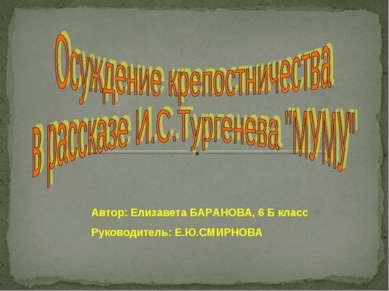 Автор: Елизавета БАРАНОВА, 6 Б класс Руководитель: Е.Ю.СМИРНОВА