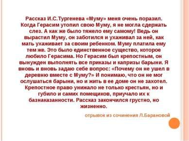 Рассказ И.С.Тургенева «Муму» меня очень поразил. Когда Герасим утопил свою Му...