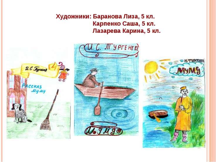Художники: Баранова Лиза, 5 кл. Карпенко Саша, 5 кл. Лазарева Карина, 5 кл.