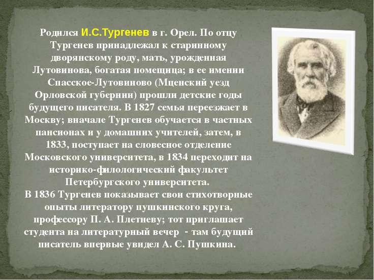Родился И.С.Тургенев в г. Орел. По отцу Тургенев принадлежал к старинному дво...