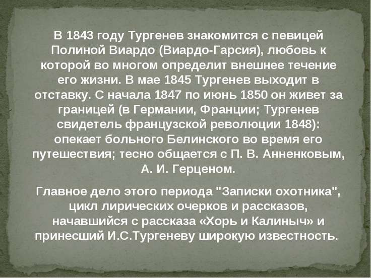 В 1843 году Тургенев знакомится с певицей Полиной Виардо (Виардо-Гарсия), люб...