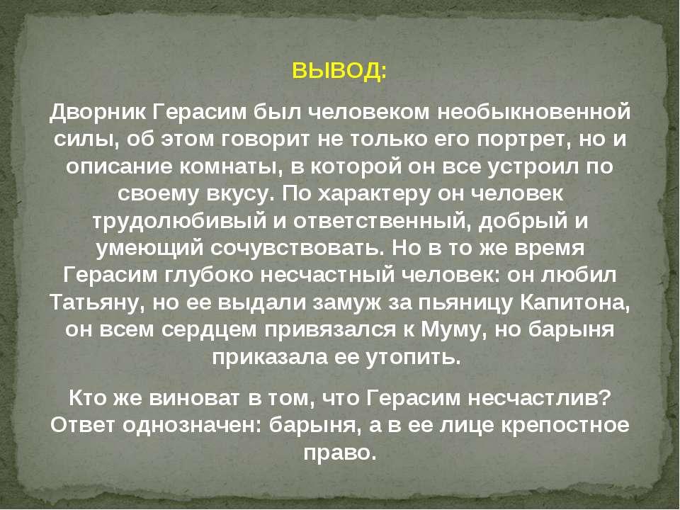 ВЫВОД: Дворник Герасим был человеком необыкновенной силы, об этом говорит не ...