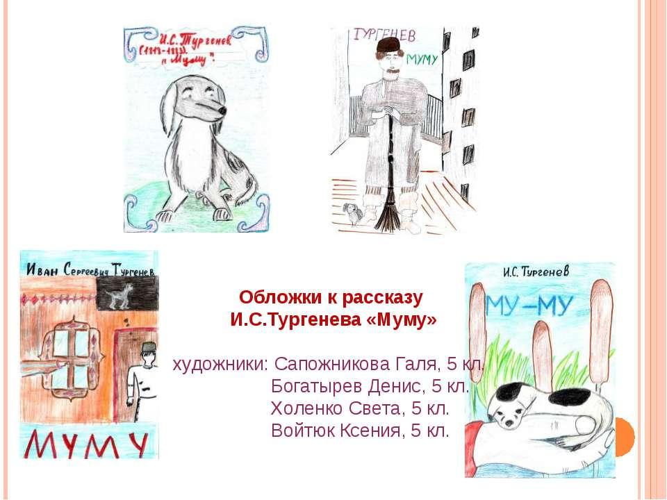 Обложки к рассказу И.С.Тургенева «Муму» художники: Сапожникова Галя, 5 кл. Бо...
