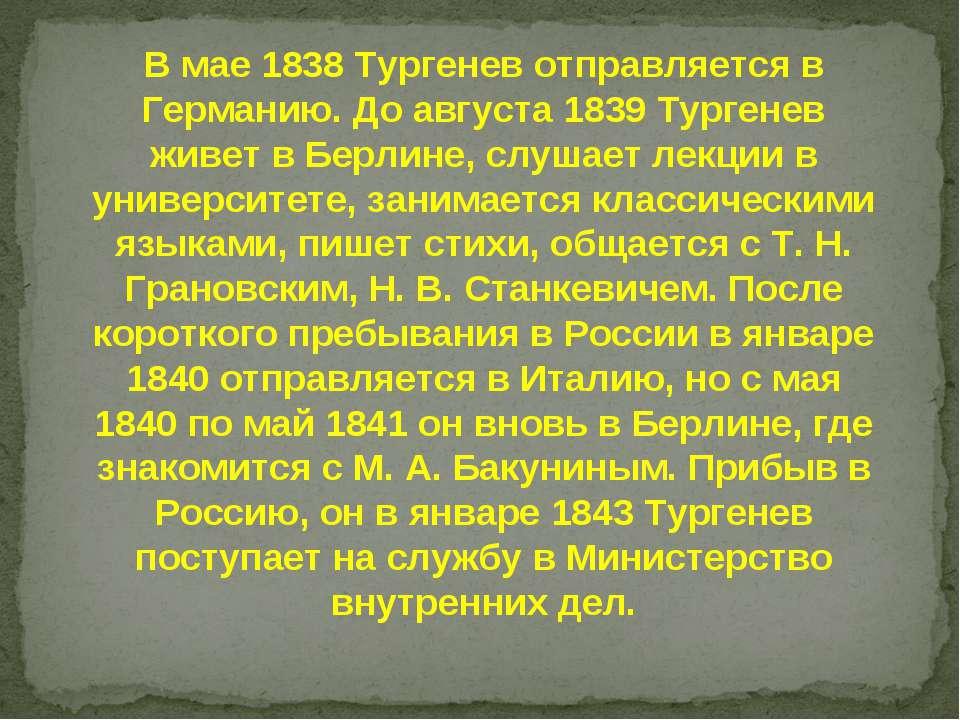 В мае 1838 Тургенев отправляется в Германию. До августа 1839 Тургенев живет в...