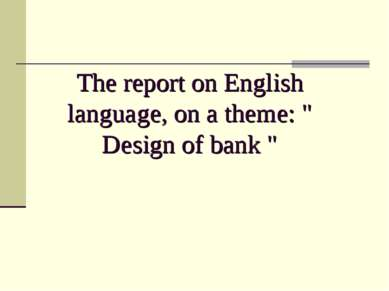 "The report on English language, on a theme: "" Design of bank """