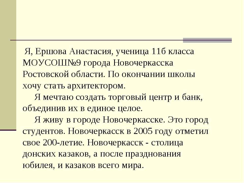 Я, Ершова Анастасия, ученица 11б класса МОУСОШ№9 города Новочеркасска Ростовс...