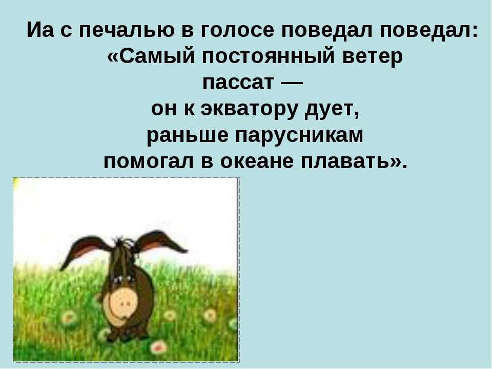 Иа с печалью в голосе поведал поведал: «Самый постоянный ветер пассат — он к ...
