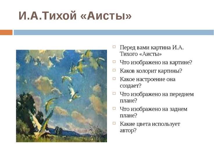 И.А.Тихой «Аисты» Перед вами картина И.А. Тихого «Аисты» Что изображено на ка...