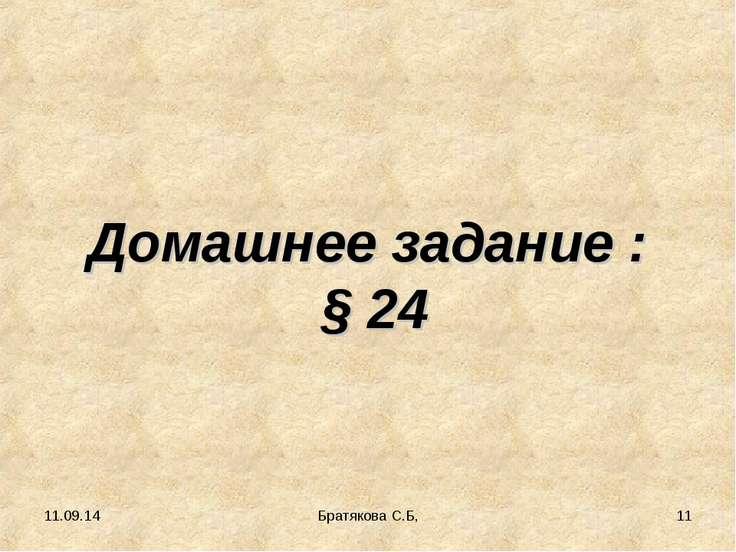 Домашнее задание : § 24 * * Братякова С.Б, Братякова С.Б,