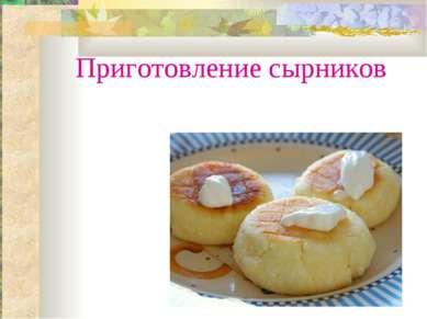 Приготовление сырников