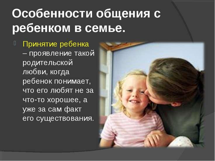 Особенности общения с ребенком в семье. Принятие ребенка – проявление такой р...