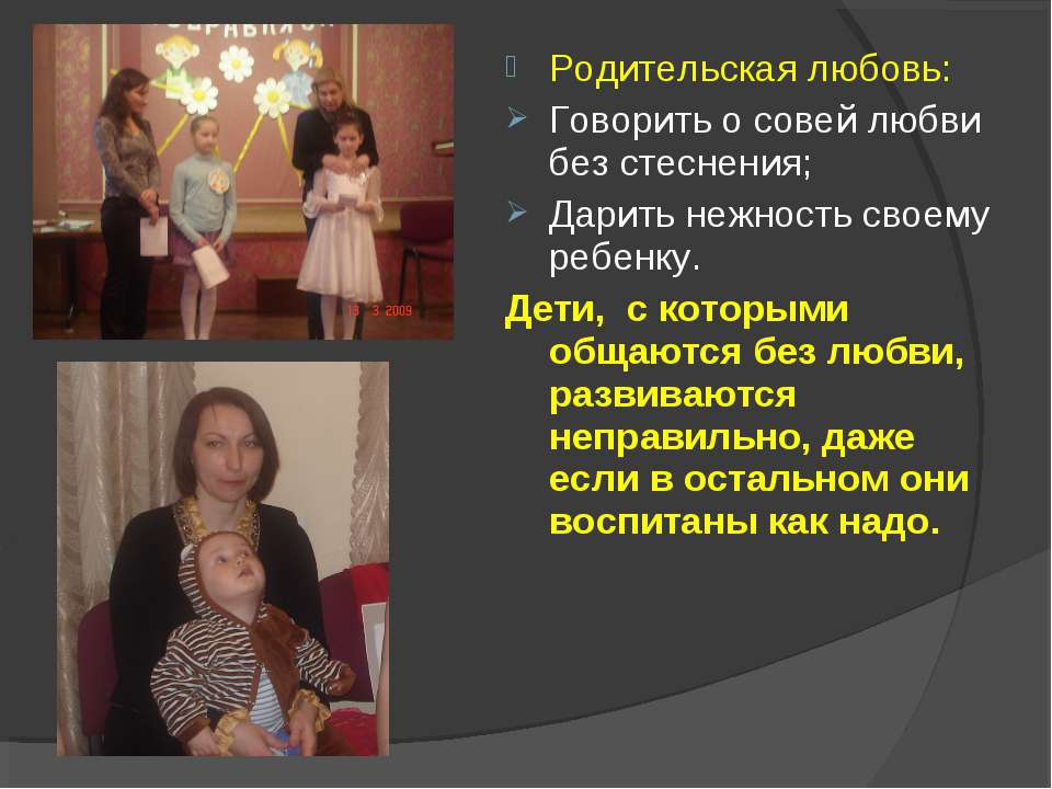 Родительская любовь: Говорить о совей любви без стеснения; Дарить нежность св...