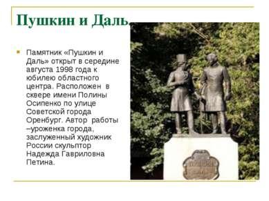 Пушкин и Даль. Памятник «Пушкин и Даль» открыт в середине августа 1998 года к...