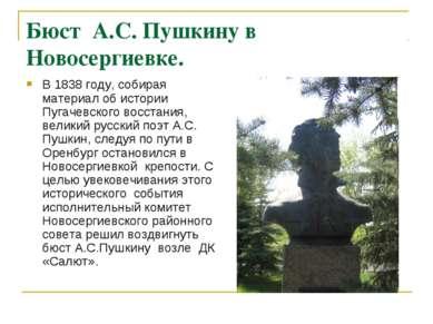 Бюст А.С. Пушкину в Новосергиевке. В 1838 году, собирая материал об истории П...