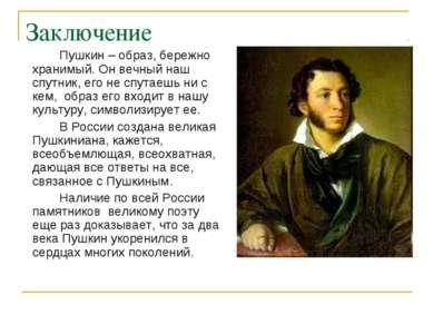 Заключение Пушкин – образ, бережно хранимый. Он вечный наш спутник, его не сп...