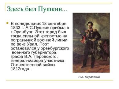 Здесь был Пушкин... В понедельник 18 сентября 1833 г. А.С.Пушкин прибыл в г.О...