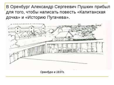 В Оренбург Александр Сергеевич Пушкин прибыл для того, чтобы написать повесть...