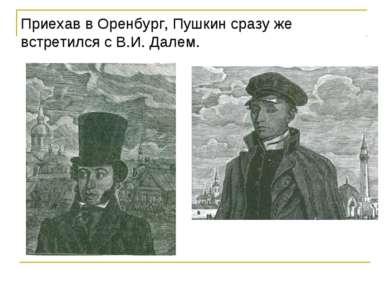 Приехав в Оренбург, Пушкин сразу же встретился с В.И. Далем.