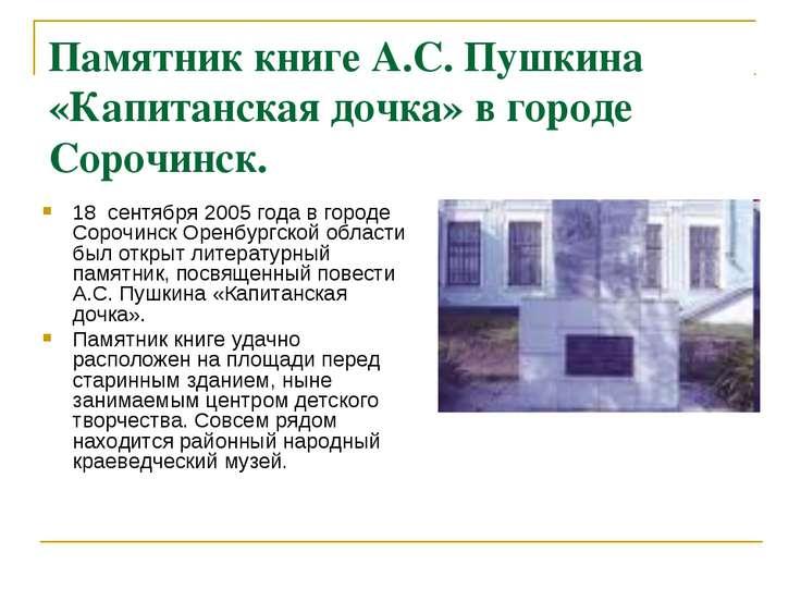 Памятник книге А.С. Пушкина «Капитанская дочка» в городе Сорочинск. 18 сентяб...