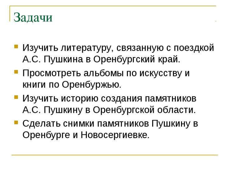 Задачи Изучить литературу, связанную с поездкой А.С. Пушкина в Оренбургский к...