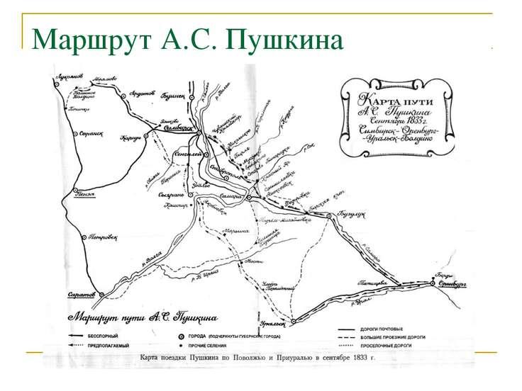 Маршрут А.С. Пушкина