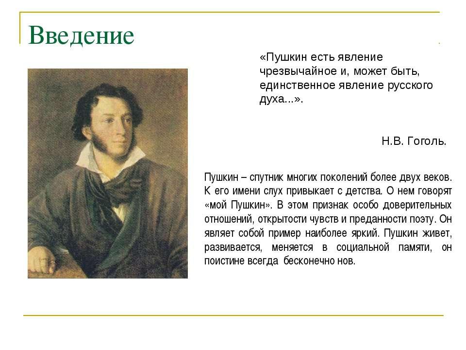 Введение «Пушкин есть явление чрезвычайное и, может быть, единственное явлени...