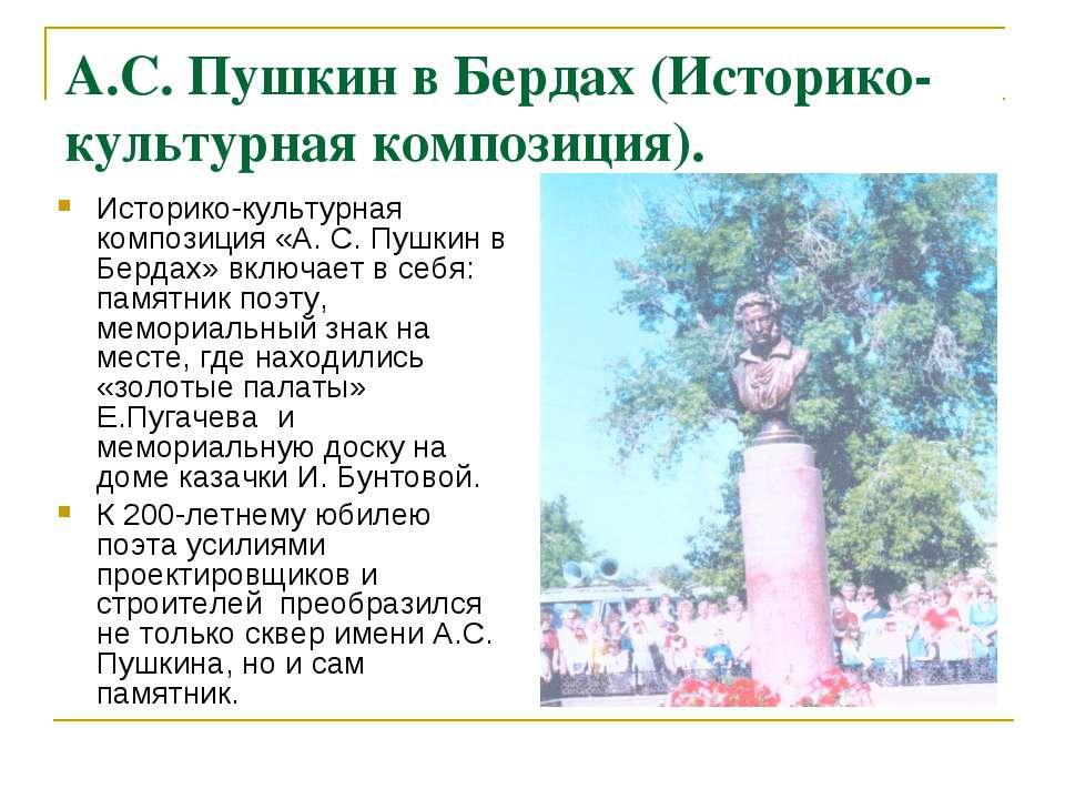 А.С. Пушкин в Бердах (Историко-культурная композиция). Историко-культурная ко...