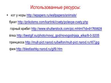 Использованные ресурсы: кот у норы http://wpapers.ru/wallpapers/animals/ буке...