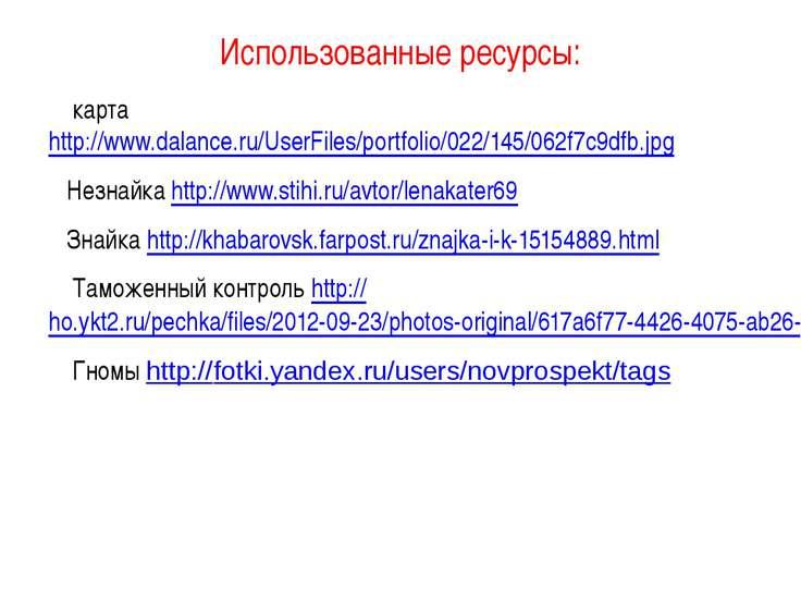 Использованные ресурсы: карта http://www.dalance.ru/UserFiles/portfolio/022/1...