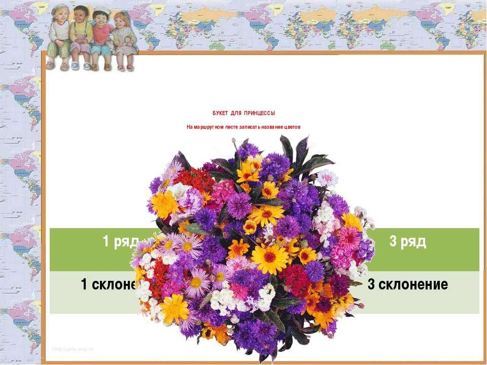 БУКЕТ ДЛЯ ПРИНЦЕССЫ На маршрутном листе записать название цветов 1 ряд 2 ряд ...