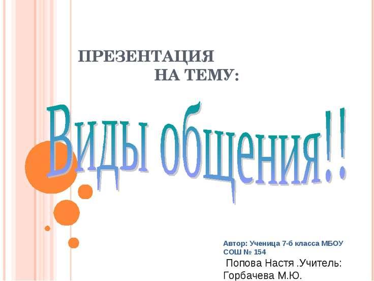 ПРЕЗЕНТАЦИЯ НА ТЕМУ: Автор: Ученица 7-б класса МБОУ СОШ № 154 Попова Настя .У...