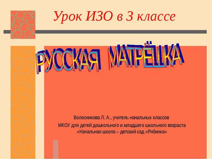 Урок ИЗО в 3 классе Волосникова Л. А., учитель начальных классов МКОУ для дет...