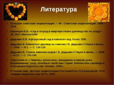 Большая советская энциклопедия. — М.: Советская энциклопедия. 1969—1978 Ворон...