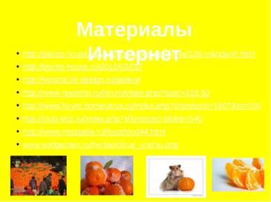 http://plants-house.ru/yekzoticheskie-rasteniya/136-mandarin.html http://plan...