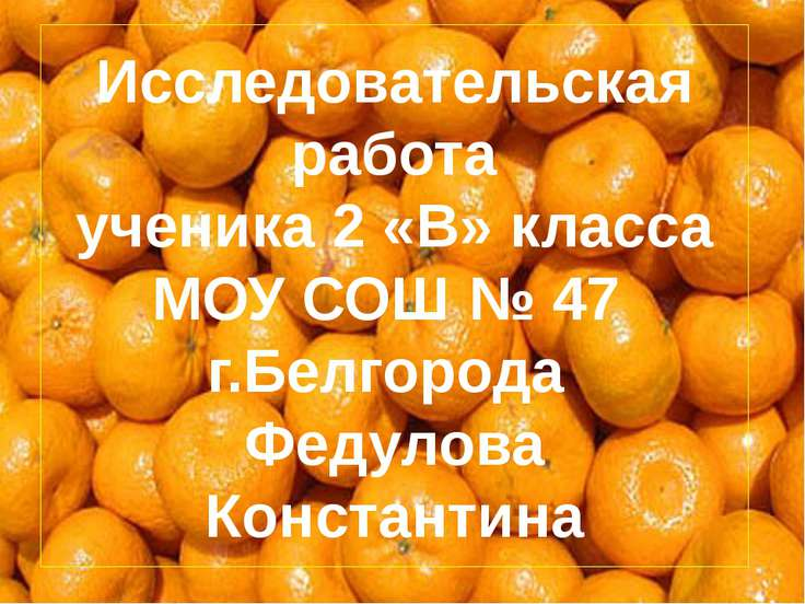 Исследовательская работа ученика 2 «В» класса МОУ СОШ № 47 г.Белгорода Федуло...