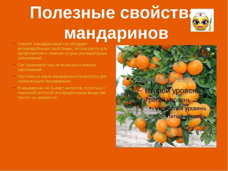 Свежий мандариновый сок обладает антимикробными свойствами, используется для ...