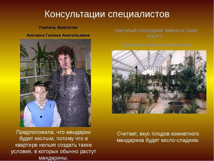 Консультации специалистов Учитель биологии Анохина Галина Анатольевна