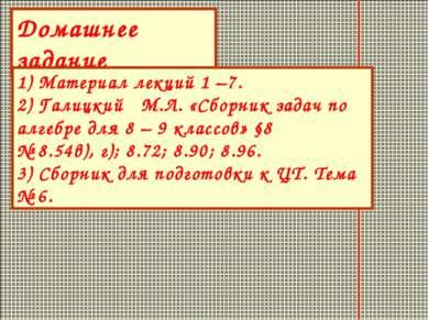 Домашнее задание 1) Материал лекций 1 –7. 2) Галицкий М.Л. «Сборник задач по ...