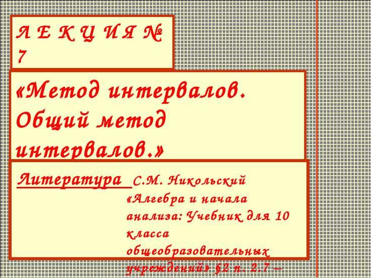 Литература С.М. Никольский «Алгебра и начала анализа: Учебник для 10 класса о...