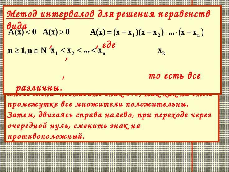 3. Над промежутком справа от наибольшего нуля многочлена поставить знак «+», ...