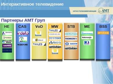Партнеры АМТ Груп HE VoD MW STB ME BSS CAS Интерактивное телевидение