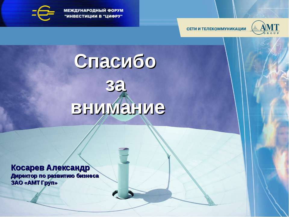 Спасибо за внимание Косарев Александр Директор по развитию бизнеса ЗАО «АМТ Г...