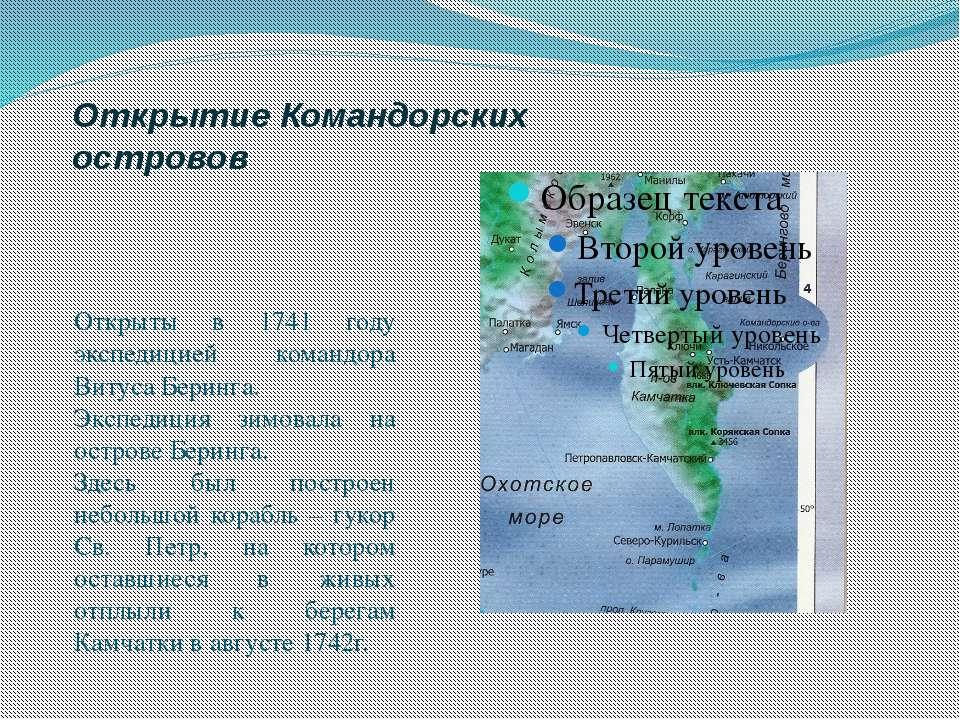 Открытие Командорских островов Открыты в 1741 году экспедицией командора Виту...
