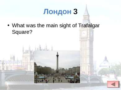 Лондон 3 What was the main sight of Trafalgar Square?